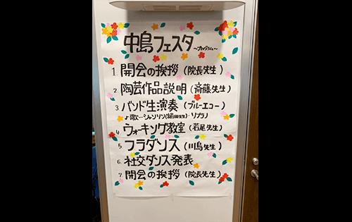 中島内科フェスタ